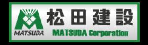 株式会社松田建設