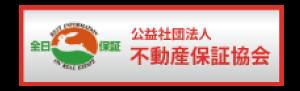 公益社団法人不動産保証協会