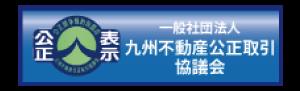 一般社団法人 九州不動産公正取引協議会